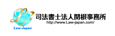 日本一の業務の司法書士法人関根事務所 不動産詐欺偽造を見抜く高度な登記技術