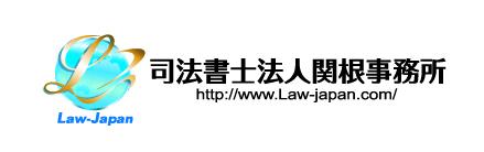 司法書士求人募集 差別化・付加価値で月43万円年528万円採用転職